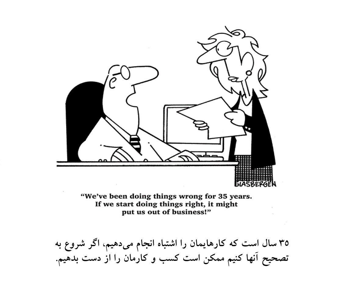 دیدگاه سنتی در مدیریت دگرگونی