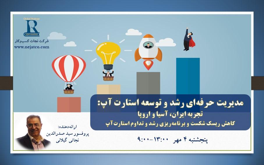 برگزاری سمینار مدیریت حرفهای رشد و توسعه استارت آپ
